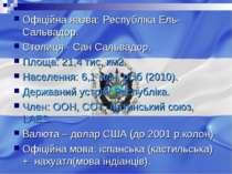 Офіційна назва: Республіка Ель-Сальвадор. Столиця - Сан Сальвадор. Площа: 21,...