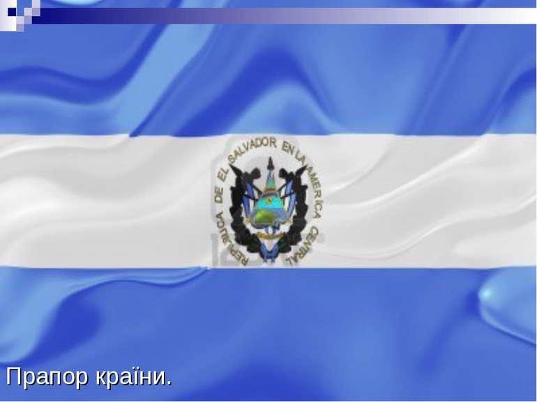Прапор країни.
