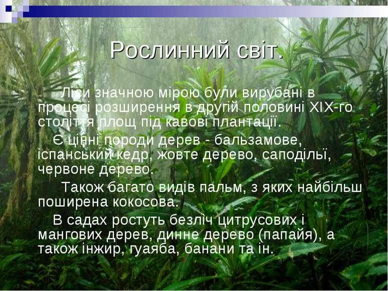 Рослинний світ. Ліси значною мірою були вирубані в процесі розширення в другі...
