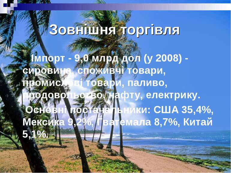 Зовнішня торгівля Імпорт - 9,0 млрд дол (у 2008) - сировина, споживчі товари,...