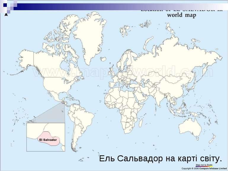 Ель Сальвадор на карті світу.