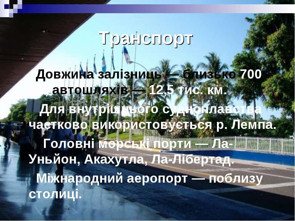 Транспорт Довжина залізниць — близько 700 км, автошляхів — 12,5 тис. км. Для ...