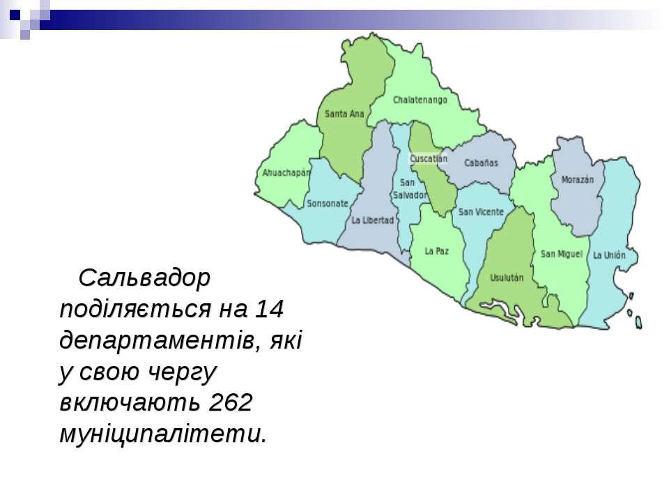 Сальвадор поділяється на 14 департаментів, які у свою чергу включають 262 мун...