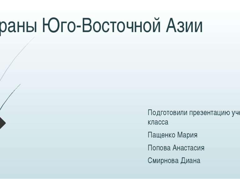 Страны Юго-Восточной Азии Подготовили презентацию ученицы 10-Б класса Пащенко...