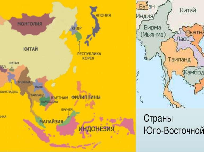 Страны Юго-Восточной Азии