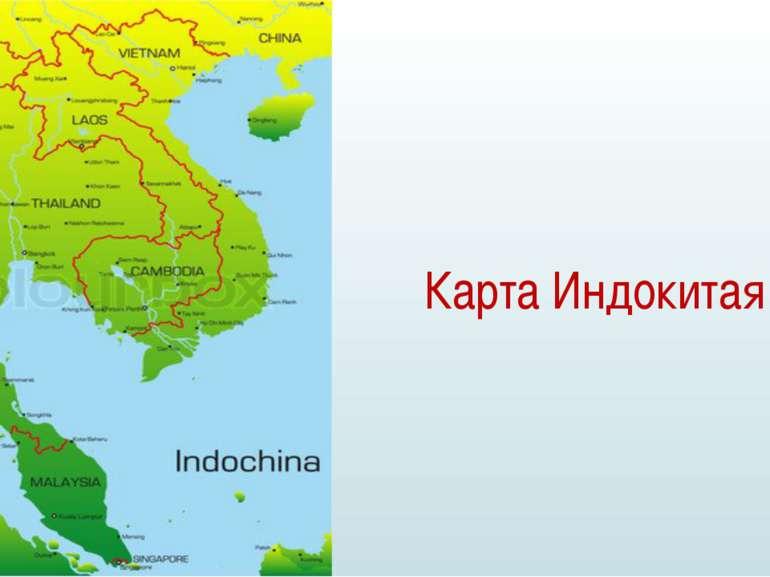 Карта Индокитая