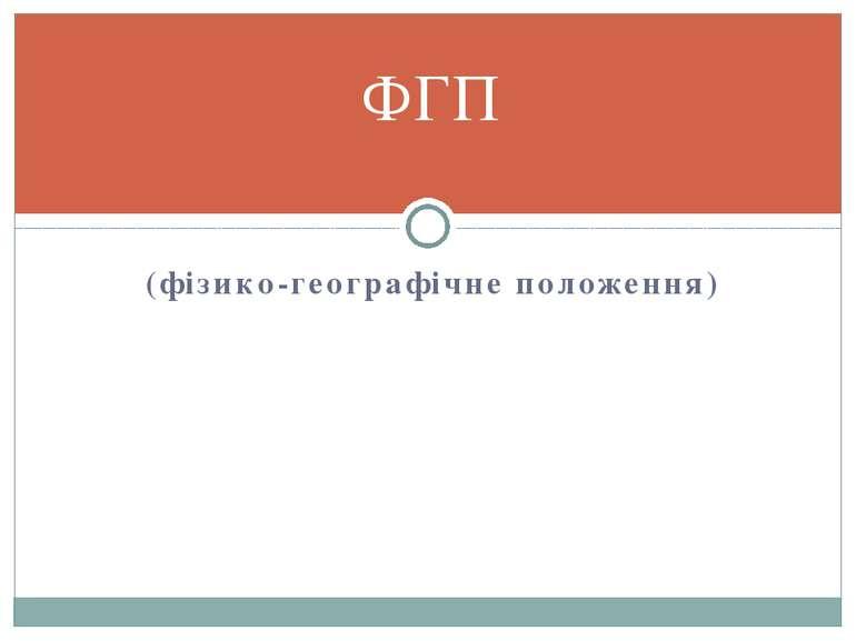 (фізико-географічне положення) ФГП