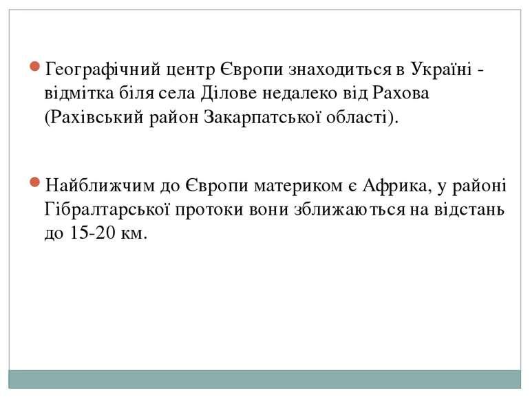 Географічний центр Європи знаходиться в Україні - відмітка біля села Ділове н...