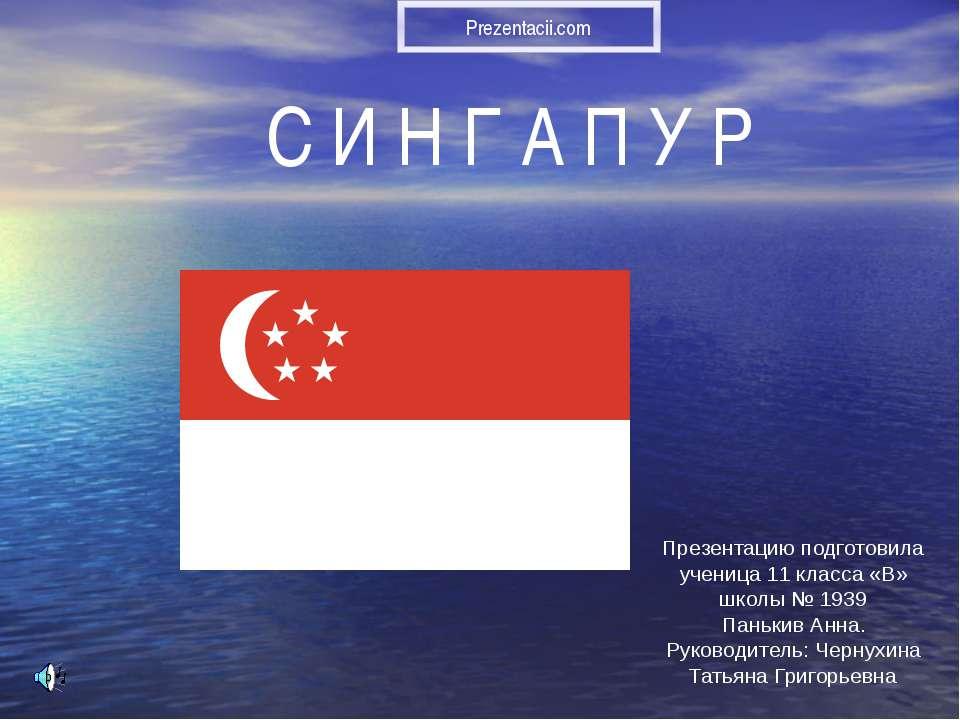 СИНГАПУР: сведения о стране Республика Сингапур, город-государство в Юго-Вост...