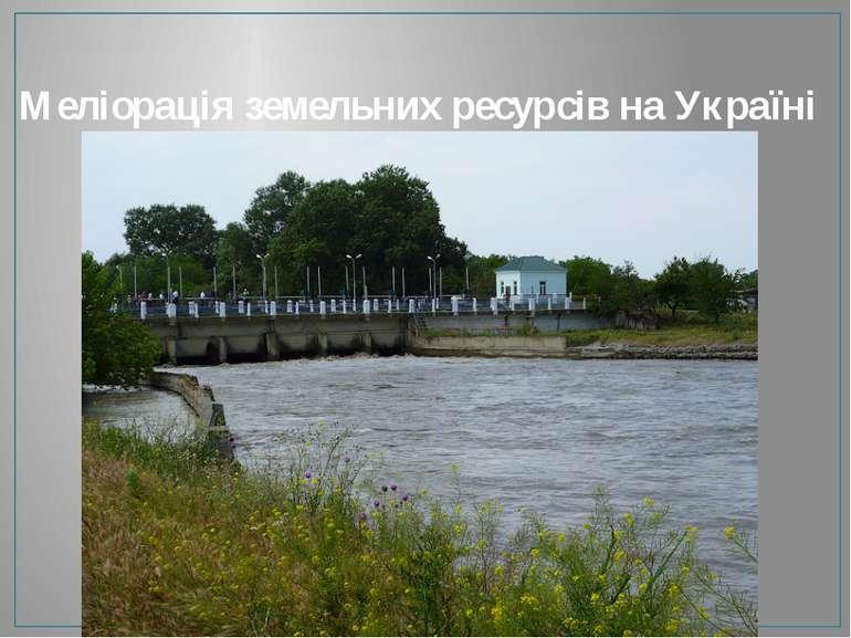 Меліорація земельних ресурсів на Україні