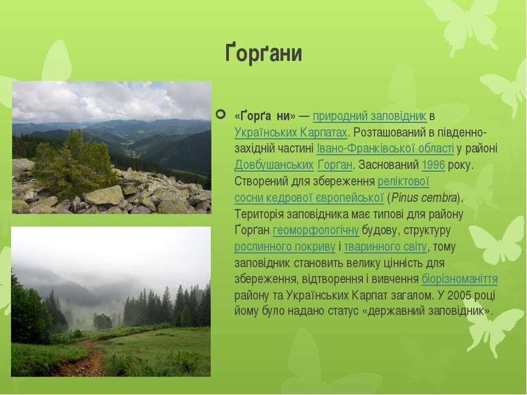 Ґорґани «Ґорґа ни»— природний заповідник в Українських Карпатах. Розташовани...