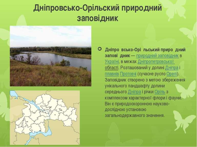 Дніпровсько-Орільский природний заповідник Дніпро всько-Орі льський приро дни...