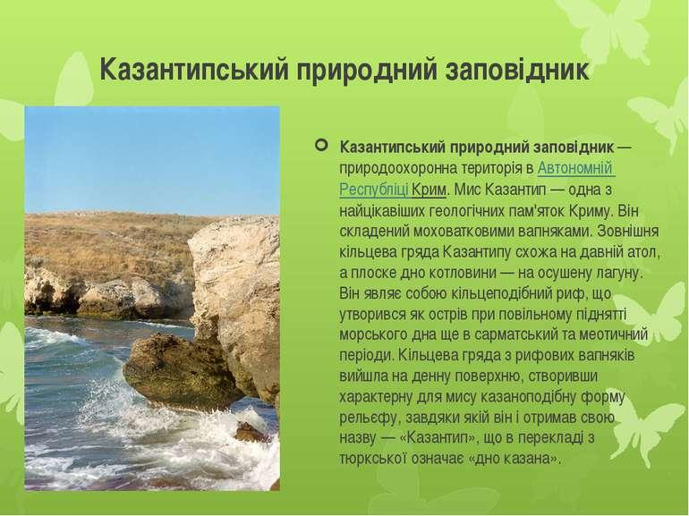 Казантипський природний заповідник Казантипський природний заповідник— приро...