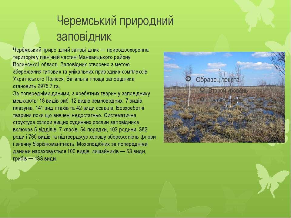Черемський природний заповідник Черéмський приро дний запові дник — природоох...