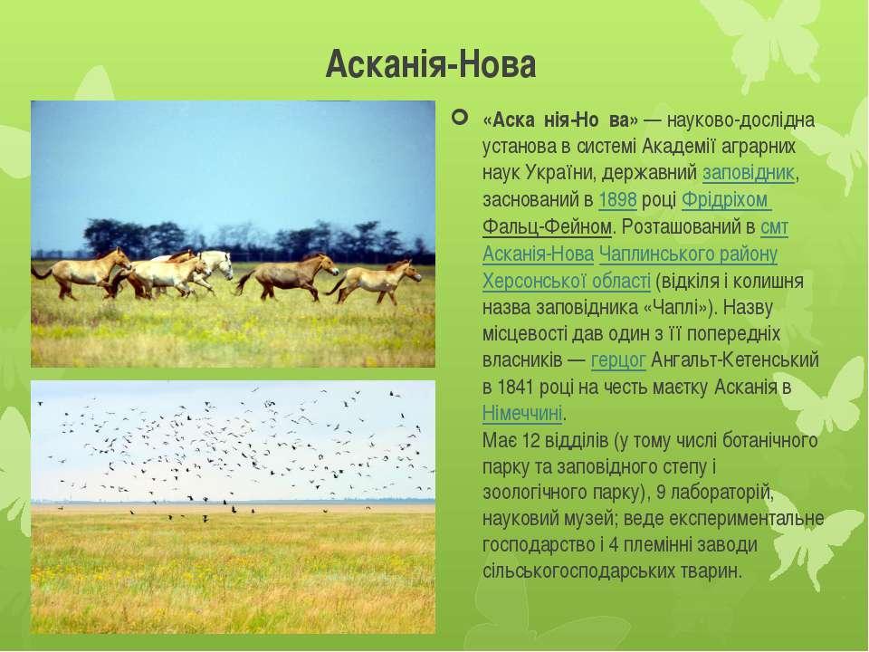 Асканія-Нова «Аска нія-Но ва»— науково-дослідна установа в системі Академії ...