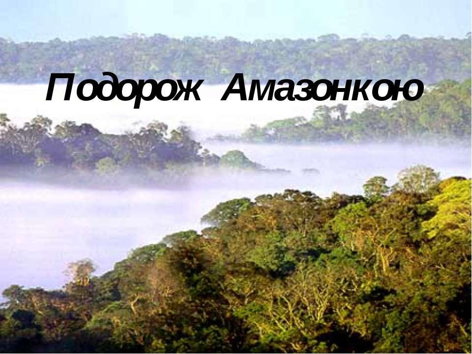 Подорож Амазонкою