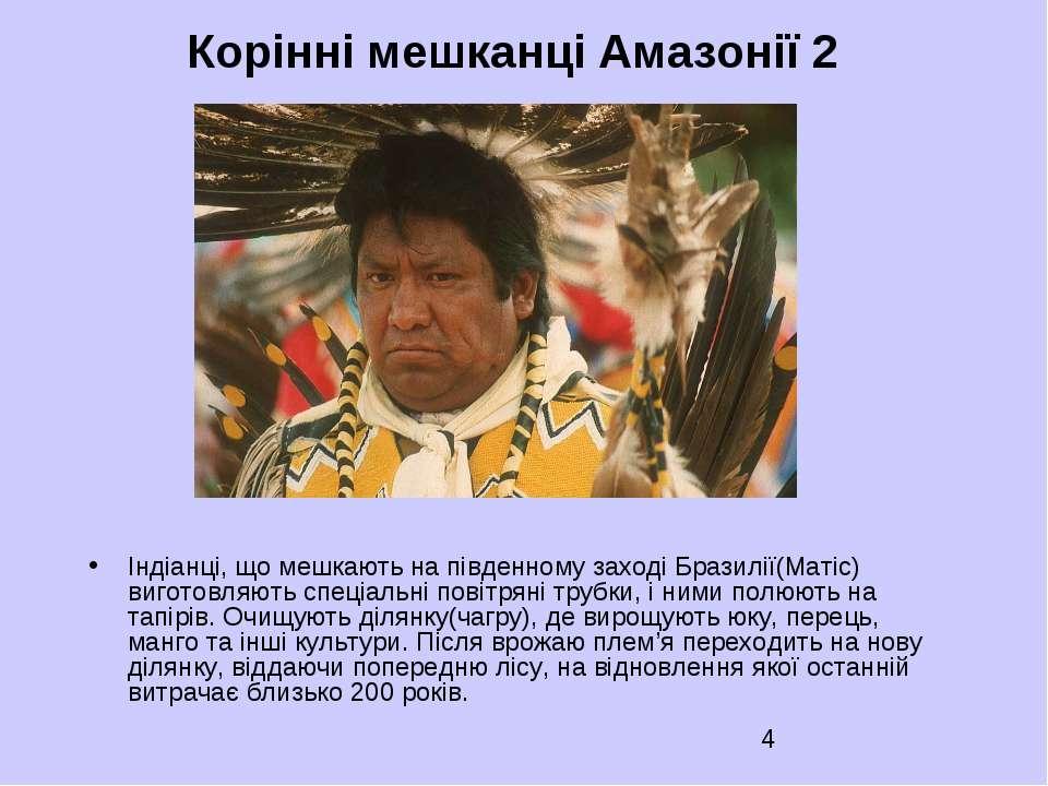 Корінні мешканці Амазонії 2 Індіанці, що мешкають на південному заході Бразил...