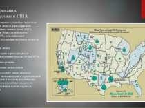 Классификации, используемые в США В США одновременно существует несколько кла...