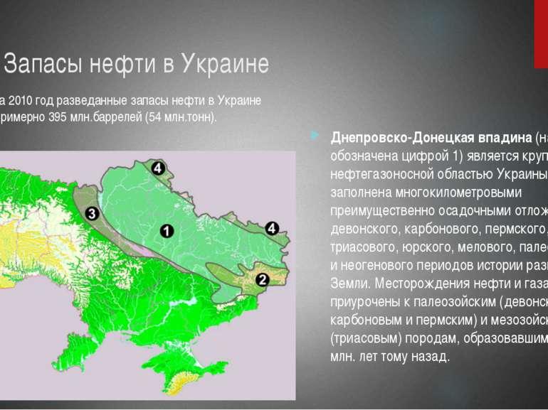 Запасы нефти в Украине Днепровско-Донецкая впадина (на схеме обозначена цифро...