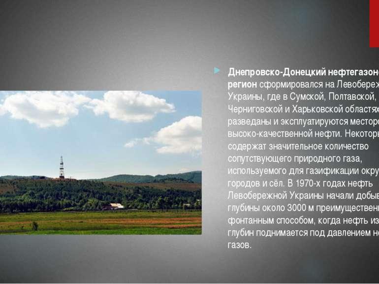 Днепровско-Донецкий нефтегазоносный регион сформировался на Левобережье Украи...
