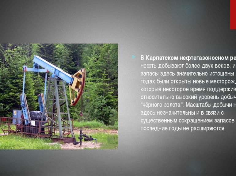 В Карпатском нефтегазоносном регионе нефть добывают более двух веков, и её за...