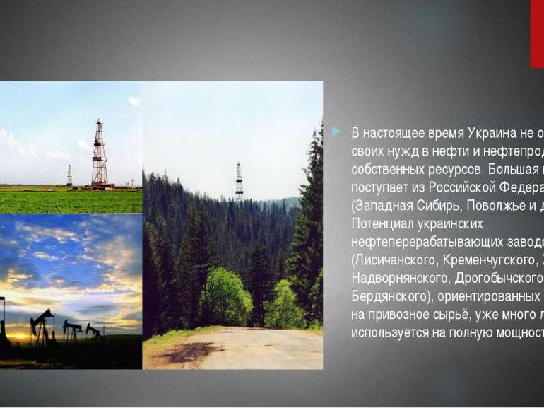 В настоящее время Украина не обеспечивает своих нужд в нефти и нефтепродуктах...