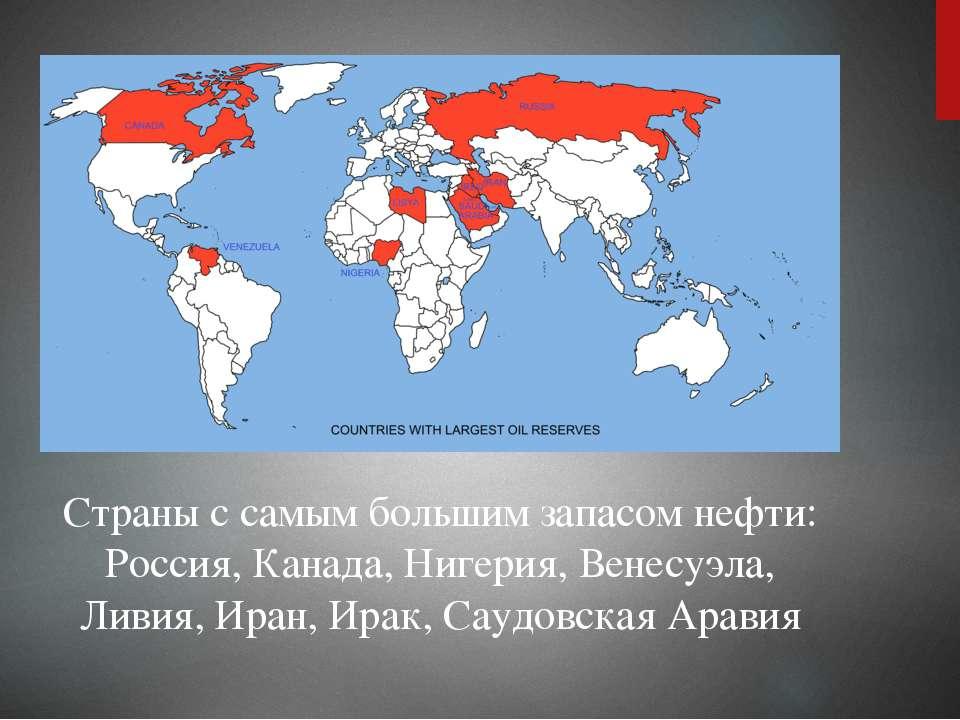 Страны с самым большим запасом нефти: Россия, Канада, Нигерия, Венесуэла, Лив...