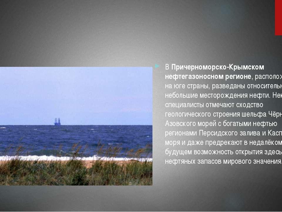 В Причерноморско-Крымском нефтегазоносном регионе, расположенном на юге стран...