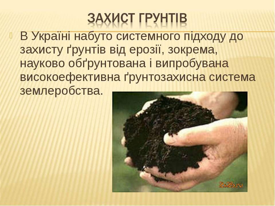 В Україні набуто системного підходу до захисту ґрунтів від ерозії, зокрема, н...