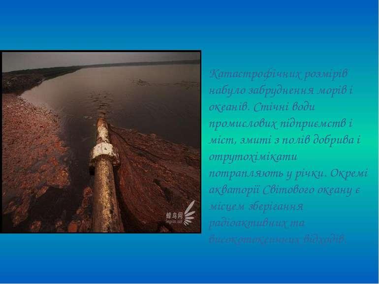 Катастрофічних розмірів набуло забруднення морів і океанів. Стічні води проми...