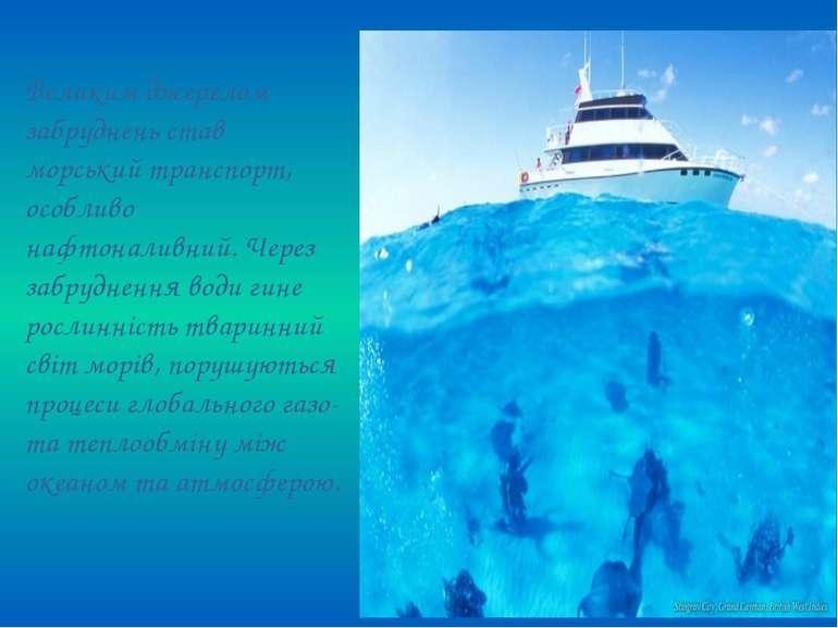 Великим джерелом забруднень став морський транспорт, особливо нафтоналивний. ...