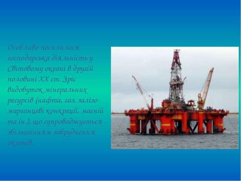 Особливо посилилася господарська діяльність у Світовому океані в другій полов...