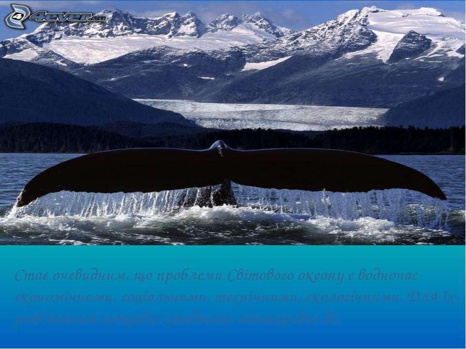 Стає очевидним, що проблеми Світового океану є водночас економічними, соціаль...