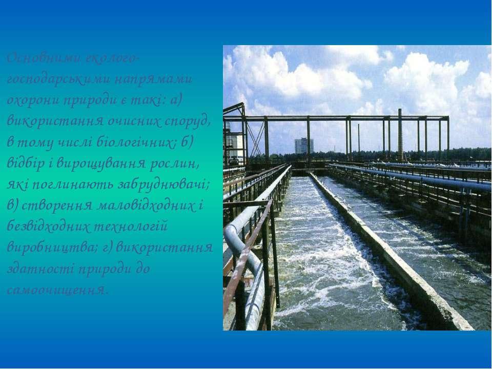 Основними еколого-господарськими напрямами охорони природи є такі: а) викорис...