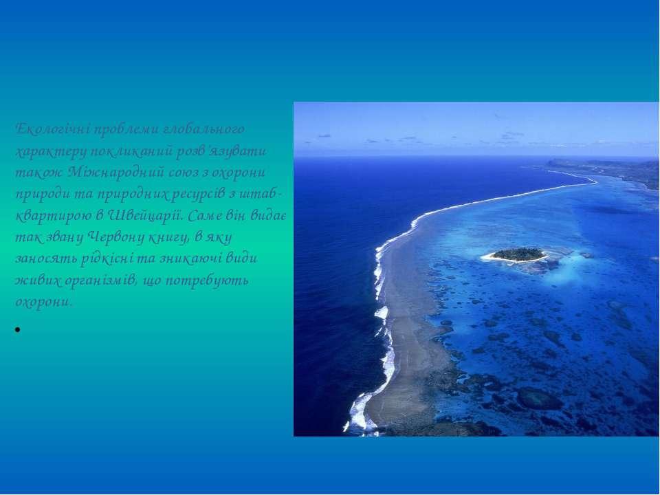 Екологічні проблеми глобального характеру покликаний розв'язувати також Міжна...