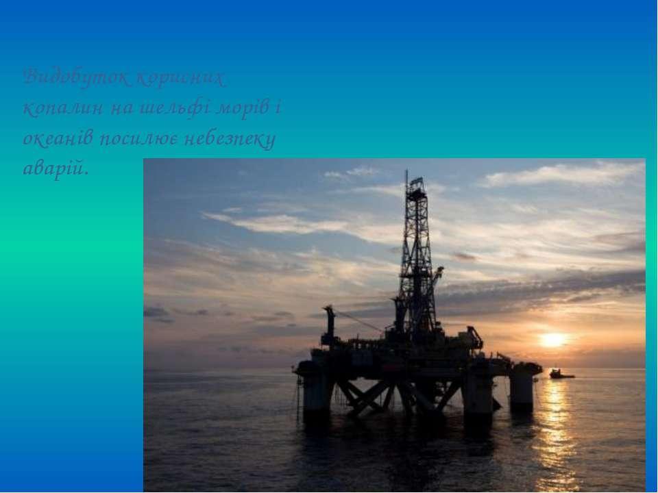 Видобуток корисних копалин на шельфі морів і океанів посилює небезпеку аварій.
