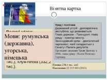 Візитна картка Уряд і політика Державний устрій - демократична республіка, що...
