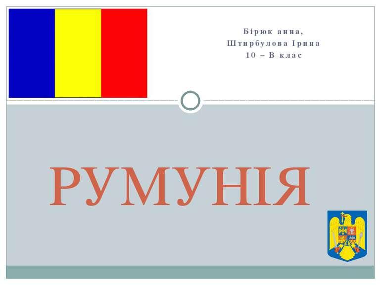 Бірюк анна, Штирбулова Ірина 10 – В клас РУМУНІЯ