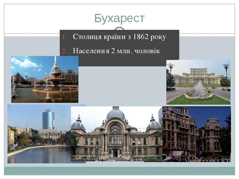 Столиця країни з 1862 року Населення 2 млн. чоловік Бухарест
