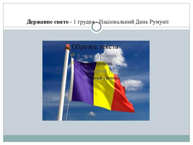Державне свято- 1 грудня - Національний День Румунії