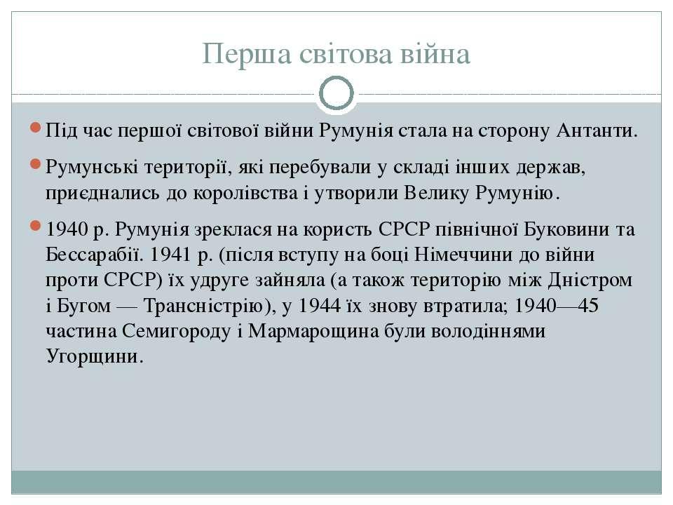 Перша світова війна Під час першої світової війни Румунія стала на сторону Ан...