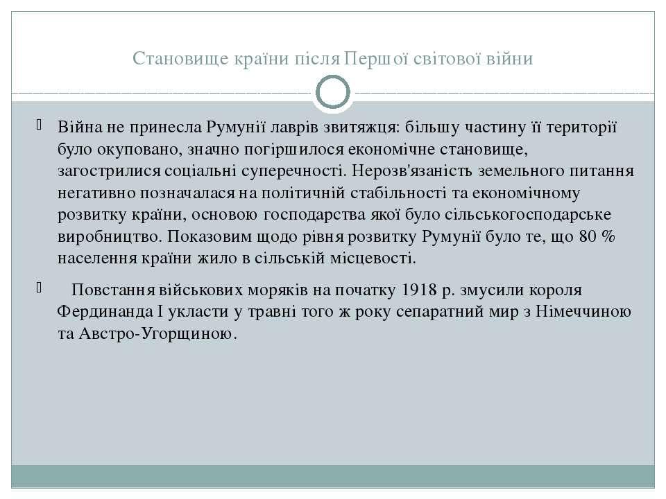 Становище країни після Першої світової війни Війна не принесла Румунії лаврів...