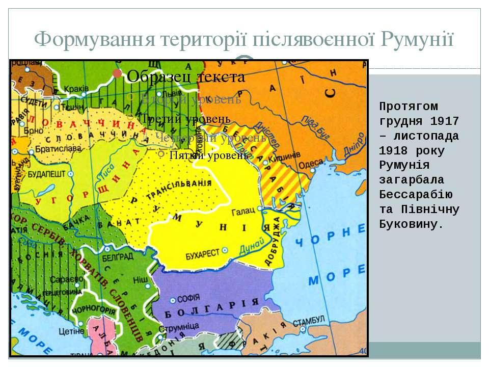 Формування території післявоєнної Румунії Протягом грудня 1917 – листопада 19...