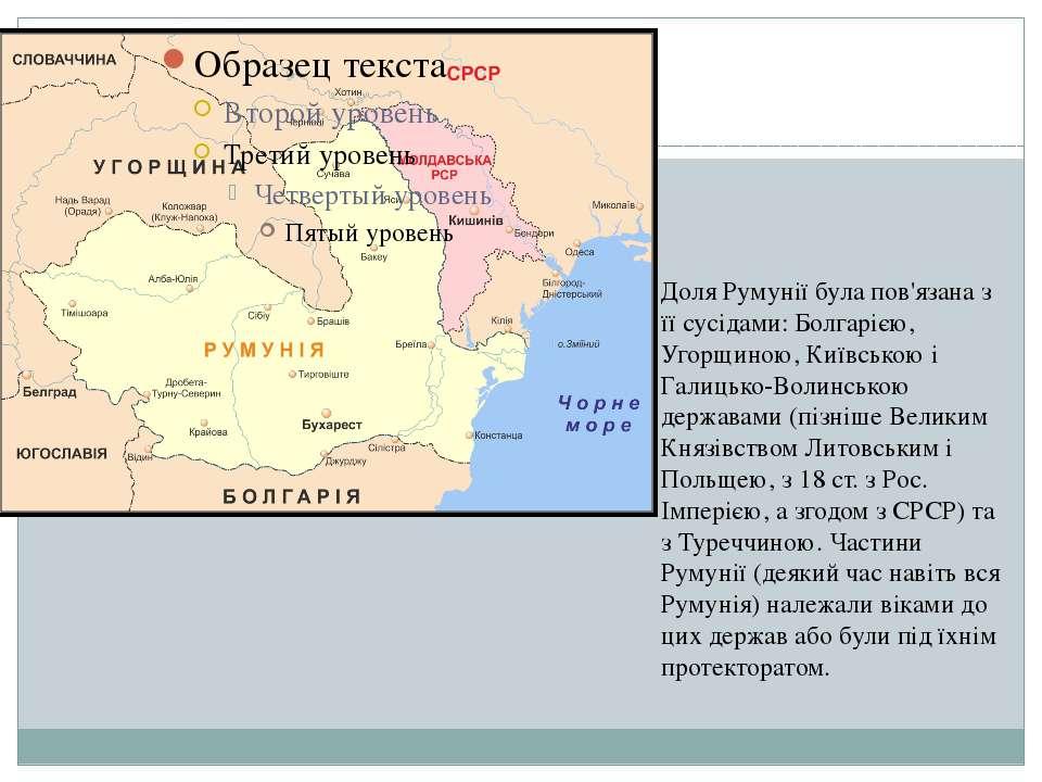 Доля Румунії була пов'язана з її сусідами: Болгарією, Угорщиною, Київською і ...