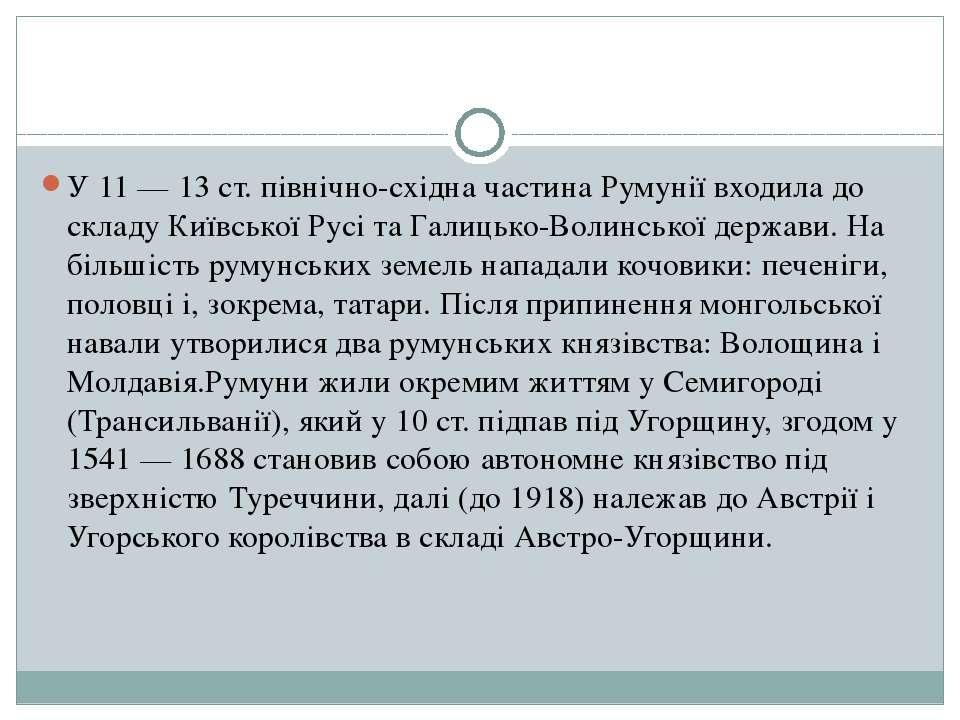У 11 — 13 ст. північно-східна частина Румунії входила до складу Київської Рус...