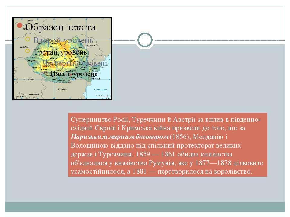 Суперництво Росії, Туреччини й Австрії за вплив в південно-східній Європі і К...