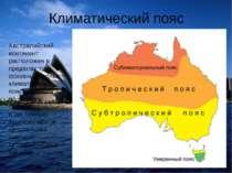 Климатический пояс Австралийский континент расположен в пределах трех основны...