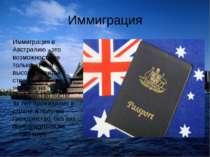 Иммиграция Иммиграция в Австралию - это возможность не только жить в высокора...