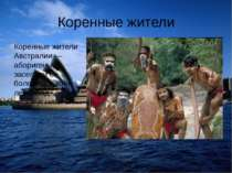 Коренные жители Коренные жители Австралии — аборигены, заселили ее более 42 т...