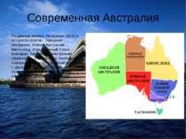 Современная Австралия На данный момент Австралия (2010 г) это шесть штатов - ...
